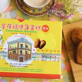 【貓德蓮】金蕉瑪德蓮蛋糕(原味) 6入/盒 高雄市旗山特色伴手禮