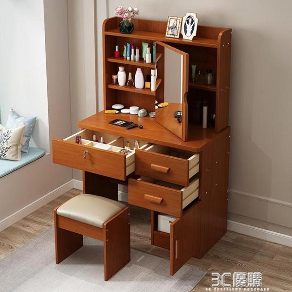 全實木梳妝台收納櫃一體實木化妝桌女現代簡約臥室小戶型網紅insHM 3C優購