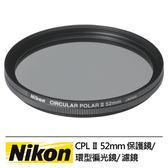 郵寄免運費 3C LiFe NIKON尼康CPL II 52mm 偏光鏡 台灣代理商公司貨
