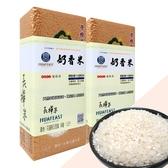《好客-花蓮水稻米》長樺 奶香米(1kg/包,共兩包)(免運商品)_A025005