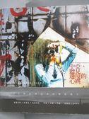 【書寶二手書T1/旅遊_YDB】中亞,聽見邊境的心跳_洪滋敏