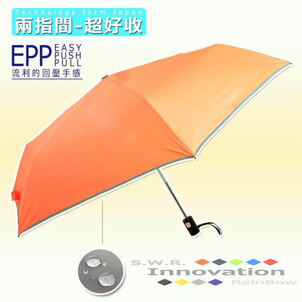 【RainBow】SWR-EPP 撥水超好收 機能自動傘 (螢光橘)/陽傘洋傘折傘防風傘雨傘大傘