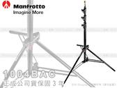 EGE 一番購】全新義大利 Manfrotto 1004BAC 鋁合金氣壓式燈架 棚燈腳架,正成公司貨【承重9KG】