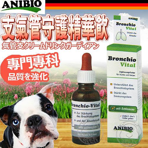 【培菓平價寵物網】ANIBIO》德國家醫寵物保健系統 專門專科 支氣管守護精華飲30ml