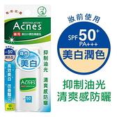 Acnes藥用美白UV潤色隔離乳30g