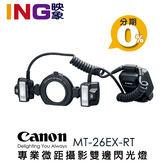 【24期零利率】新款 CANON MT-26EX-RT 微距閃光燈 環閃 微距   公司貨