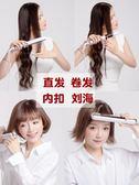 直髮器直發器電夾板發棒拉直兩用不傷發韓國學生內扣陶瓷直板夾 促銷沖銷量