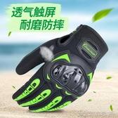 (快速)機車手套 摩托車騎行手套夏季透氣觸屏防摔越野車賽車機車手套騎士
