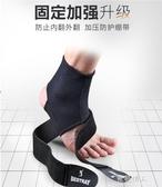 護踝男女腳腕關節護具恢復扭傷固定康復裝備運動籃球護腳踝保護套 完美