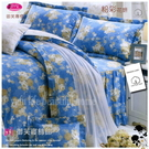 御芙專櫃『粉彩花妍』藍/床罩5尺☆╮300條精梳棉/七件套MIT /雙人
