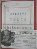 【書寶二手書T2/翻譯小說_B5C】莎士比亞故事集-莎翁四百周年紀念版_莎士比亞/原