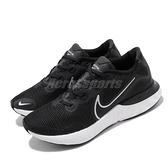Nike 慢跑鞋 Renew Run 黑 銀 白 男鞋 運動鞋 【ACS】 CK6357-002