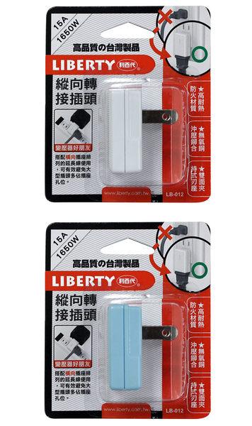 【LIBERTY】繽紛彩虹-2孔縱向轉接插頭5色/組 LB-012