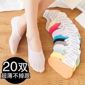 20雙隱形船襪女淺口襪底防滑硅膠夏季棉質襪套絲襪短襪超薄天鵝絨