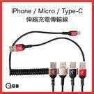 iPhone / Micro / Type-C 伸縮充電傳輸線【K18】 Lightning 充電線 安卓 傳輸線