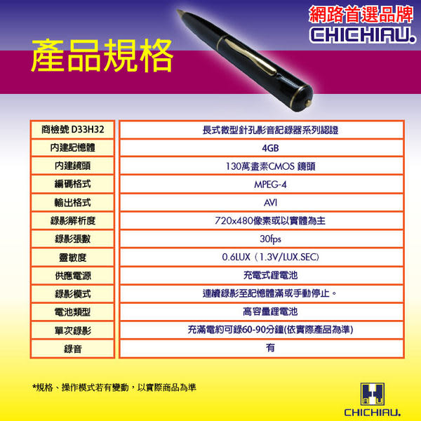 【CHICHIAU】高解析可錄可拍影音筆型攝影機 4GB
