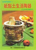 (二手書)巧手DIY系列(1):紙黏土生活陶器