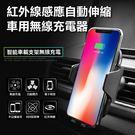 車用紅外線感應無線充手機支架 自動收合 ...