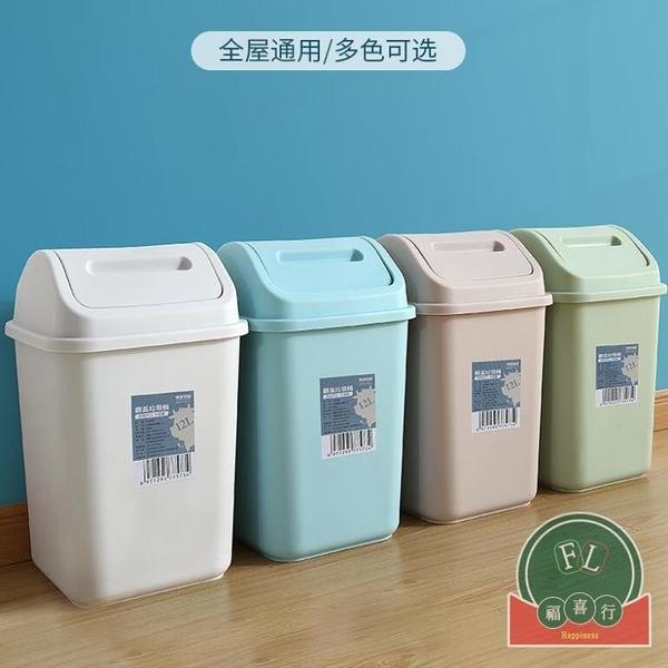 帶蓋垃圾桶家用衛生間廚房客廳臥室廁所有蓋紙簍【福喜行】