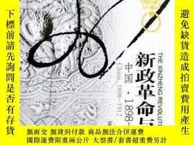 二手書博民逛書店新政革命與日本:罕見1898-1912( 費)Y201921 (