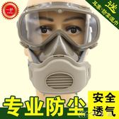防護口罩 一護防塵面具粉塵打磨工業煤礦開槽口罩眼鏡一體裝修防灰毒全面罩 卡卡西