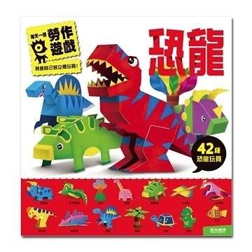 恐龍 每天一個勞作遊戲 風車 (購潮8)