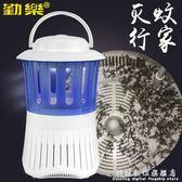 驅蚊器勤樂LED電子滅蚊燈家用臥室內孕婦嬰兒無輻射靜音捕蚊驅蚊滅蚊器 科炫數位