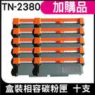 TN-2380 黑色 相容匣X10
