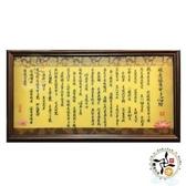 心經 高級木框掛畫 63公分【十方佛教文物】