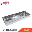 友情牌304不鏽鋼多功能碗筷盒PF-3188