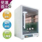 小廚師 四層紫外線殺菌烘碗機 FO-828【免運直出】