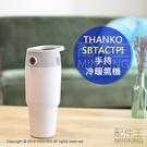 日本代購 THANKO SBTACTPI...