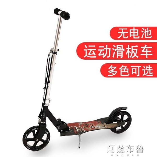 電動滑板車 兒童滑板車6-12歲大童兩輪折疊單腳滑滑車非電上班代步成人劃板車 MKS阿薩布魯