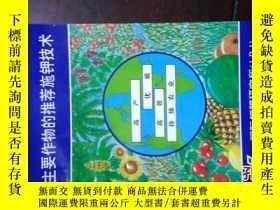二手書博民逛書店罕見主要作物的推薦施鉀技術Y227505 《英》P.A.Geth