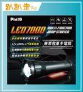 【飛樂】專業救車手電筒 LED7000原廠公司貨 保固1年 國際標準求救燈 應急擊破用(贈三孔充)
