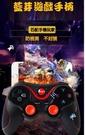 紅 藍芽遊戲手柄 手機藍芽搖桿 小雞模擬...