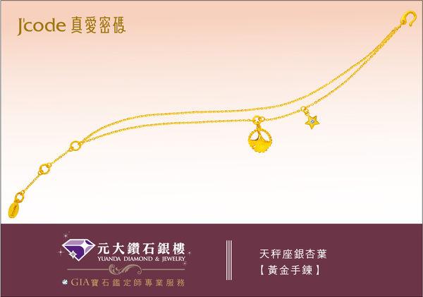 ☆元大鑽石銀樓☆【十二星座幸運物】J code真愛密碼『天秤座/銀杏葉』黃金手鍊