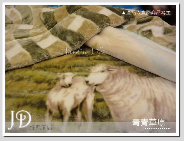 日本原裝 Royal Duck系列高級毛毯〔青青草原〕