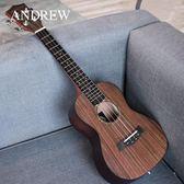 烏克麗麗 安德魯23寸全玫瑰木尤克里里26寸女生烏克麗麗ukulele小吉他電箱 曼慕衣櫃