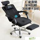 電腦椅 家用 辦公椅電競網布人體工學升降轉可躺椅子職員新年鉅惠