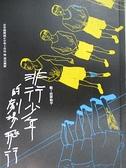 【書寶二手書T1/藝術_IBU】敬!世界和平 : 非行少年的劇場飛行
