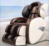 TIAMO一人曲按摩椅家用全自動智慧全身揉捏電動沙發多功能太空艙QM 藍嵐