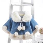 嬰兒斗篷 女童斗篷外套冬加厚披風公主秋冬裝女寶寶仿皮草嬰兒外出可愛衣服 coco