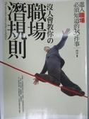 【書寶二手書T8/財經企管_KEC】沒人會教你的職場潛規則_博冰
