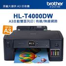 ◤新機上市◢ Brother HL-T4000DW原廠大連供A3印表機