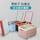 加厚整理箱輪子可拉學生書箱裝書本衣服可摺疊書籍收納箱神器儲物 有緣生活館