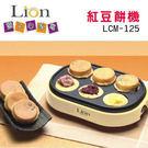 LION HEART 獅子心 紅豆餅機 ...