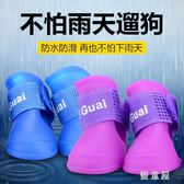 狗狗雨鞋防滑防水四季可用寵物狗鞋子耐磨軟底膠套春夏狗狗雨靴 QG5702『優童屋』