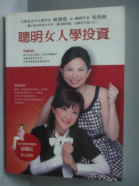 【書寶二手書T6/投資_KAO】聰明女人學投資_林寶珠