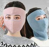 冬季耳套保暖護耳罩女耳捂男冬天二合一暖耳朵套加厚耳包防風面罩 夢幻衣都